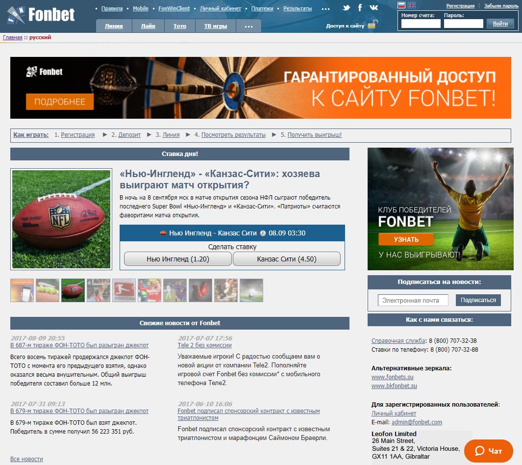 Сайт БК Fonbet