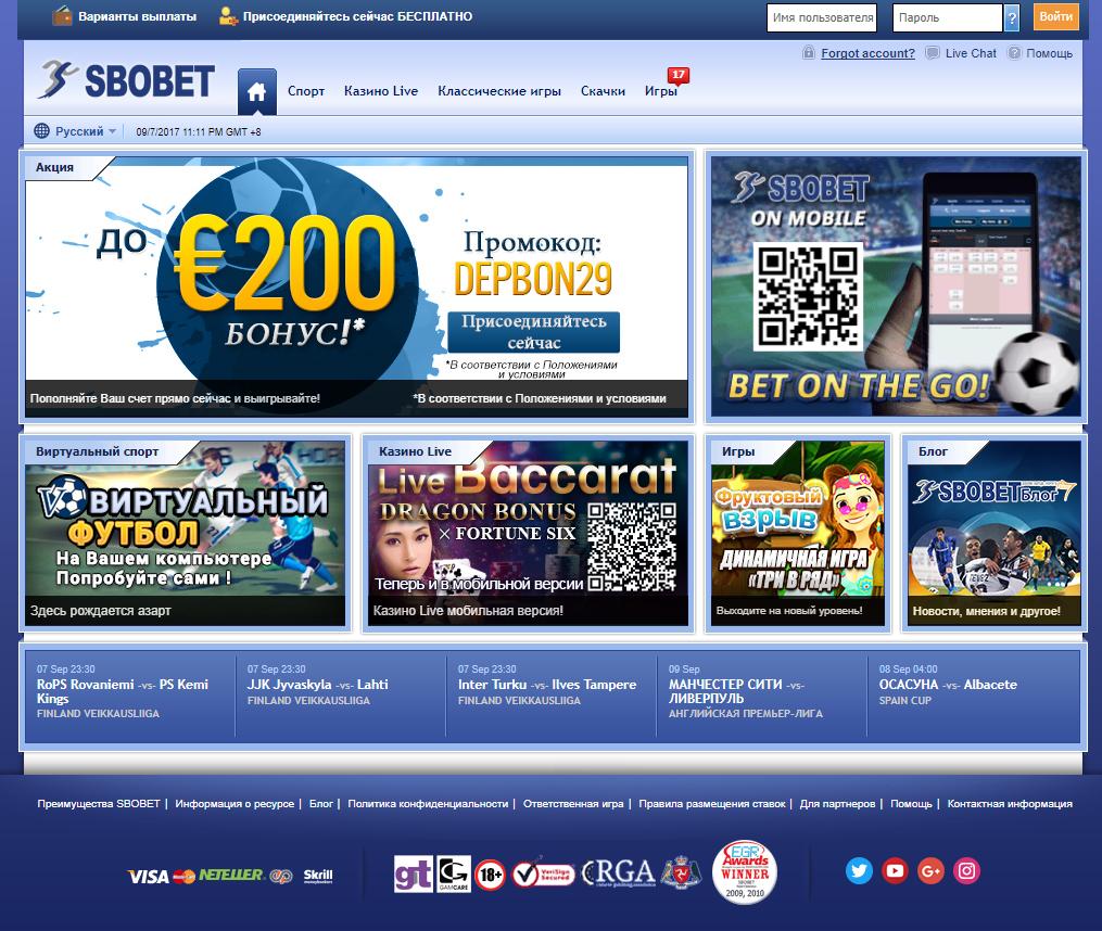 Сайт БК Sbobet