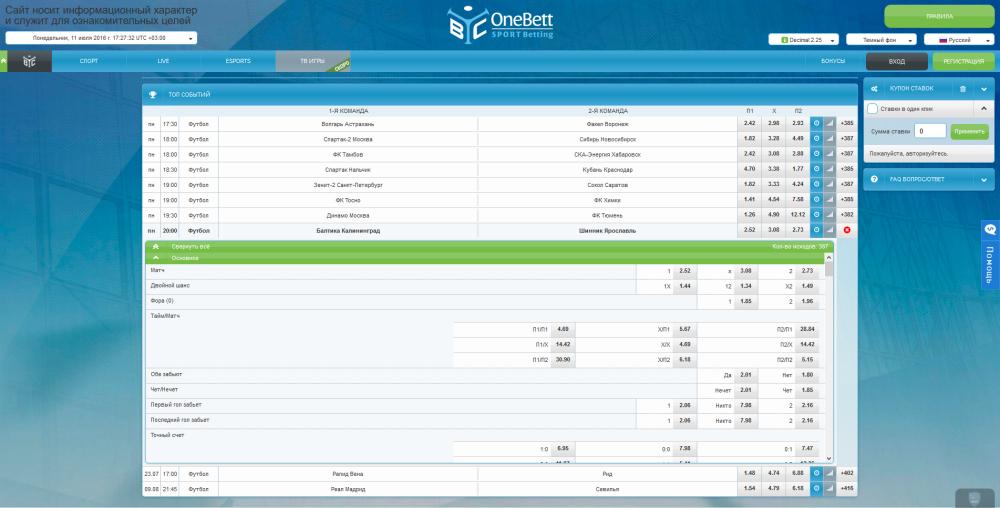 БК OneBett: линия, коэффициенты, роспись