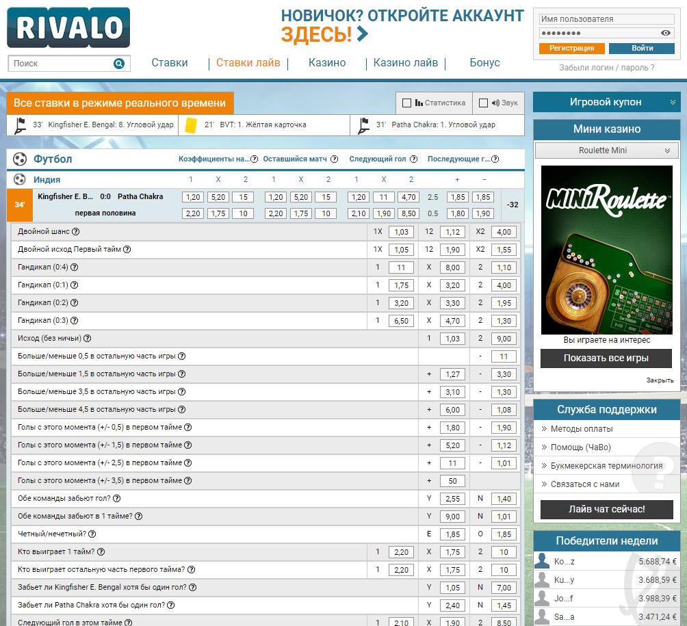 БК Rivalo: выбираем событие для ставки