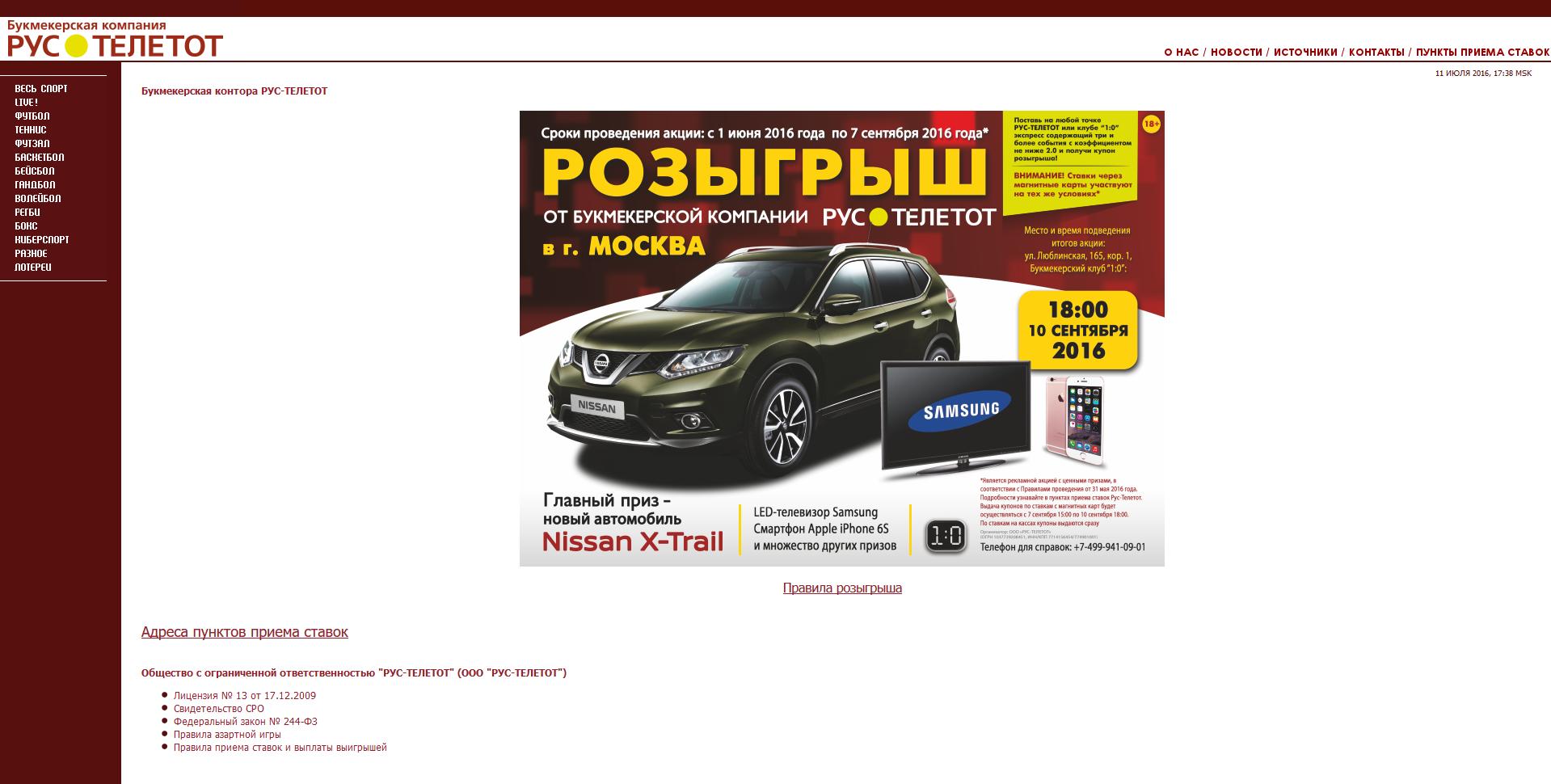 Сайт БК РусТелетот