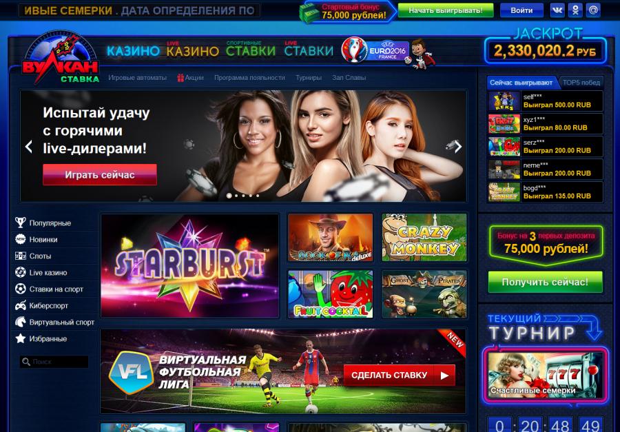 реальный рабочий официальный сайт казино вулкан ставка